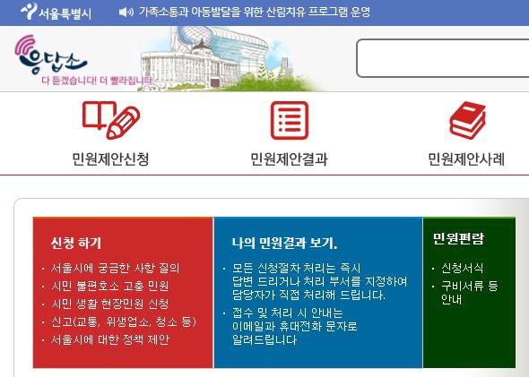 서울시 전자민원