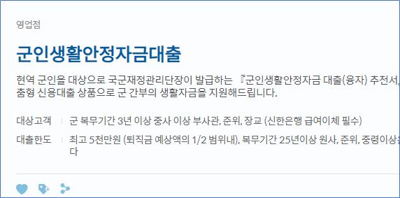 신한은행 군인생활안정자금대출