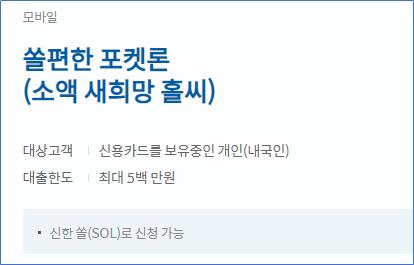 신한은행 쏠편한 포켓론 소액 새희망홀씨 대출 조건