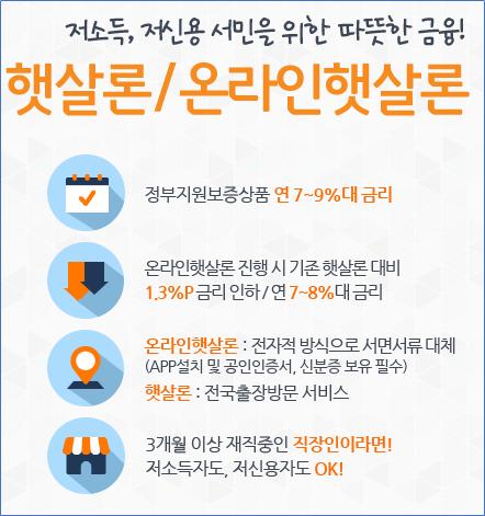 신한저축은행 햇살론 자격 및 온라인햇살론 자격