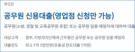 신한은행 공무원 신용대출 자격 및 조건