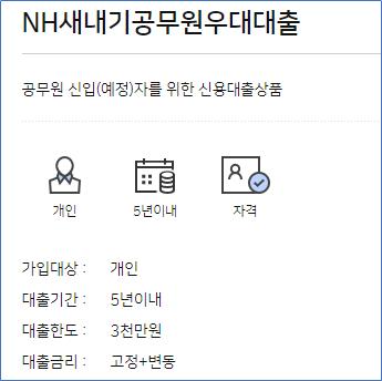 NH새내기공무원우대대출 자격 및 조건