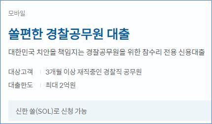 신한은행 쏠편한 경찰공무원 대출 자격 및 조건
