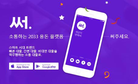 써주세요 30만원 소액 대출 어플