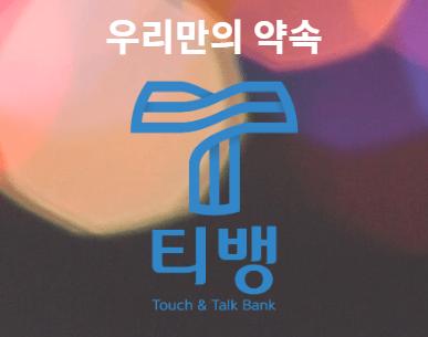 티뱅 30만원 소액 대출 어플
