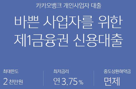 카카오뱅크 개인사업자 신용대출 (자영업자 대출 추천 상품)