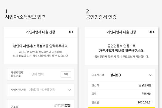카카오뱅크 개인사업자 대출 신청 절차