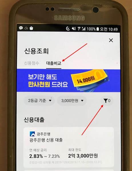 카카오페이 대출 비교 메뉴 화면