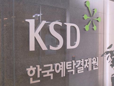 한국예탁결제원(KSD) 미수거래